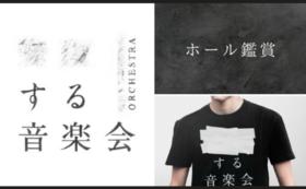 ホール鑑賞チケット(S席)+オンライン再放送チケット(10月24日)