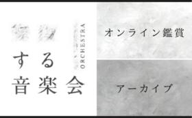 オンライン鑑賞チケット+アーカイブ記録媒体