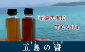 五島をもっと!五島の醤で味わうセット