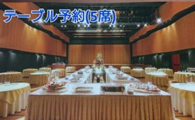 長野大会一般席チケット5枚&テーブル予約権