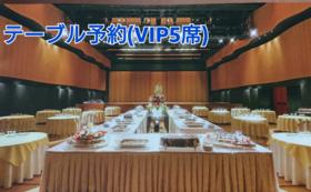 長野大会VIP席チケット5枚&テーブル予約権
