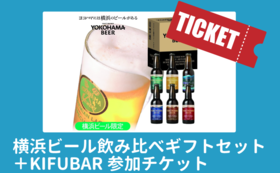 横浜ビール飲み比べセット+参加チケットプラン