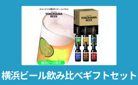 横浜ビール飲み比べセット