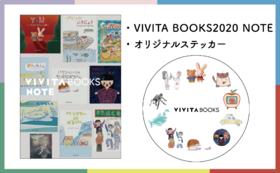 VIVITA BOOKS 2020 NOTE