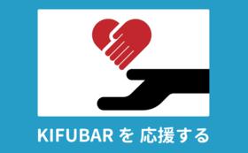 KIFUBAR応援だけプラン