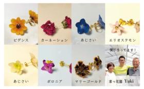 菜っ花園で育てたお花を使って作ったオリジナルのピアス