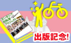 【出版記念!自転車1台分】自転車1台と修理セットを子どもたちに届けます!