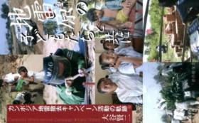 新校舎にお名前を掲載+代表・大谷賢二の著書/風刺画資料集/Tシャツ/報告書