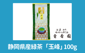 静岡県産緑茶「玉峰」