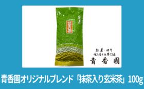 青香園オリジナルブレンド「抹茶入り玄米茶」