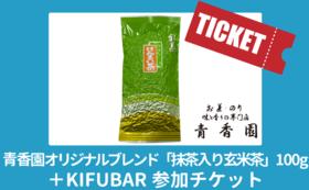 青香園オリジナルブレンド「抹茶入り玄米茶」+KIFUBAR参加チケット