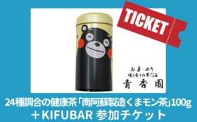 24種調合の健康茶「南阿蘇製造くまモン茶」+KIFUBAR参加チケット