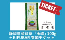 静岡県産緑茶「玉峰」+KIFUBAR参加チケット