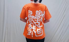 NEW!【着て応援!】劇団鳥獣戯画オリジナルTシャツ