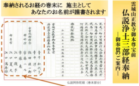 写経巻末に上田大愚さん自筆にて一名様のお名前謹書