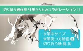 【立体龍!】辻 笙さん×わらもじ コラボ作品