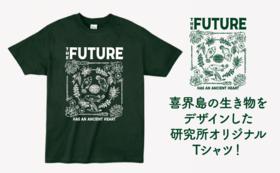 研究所オリジナル「The future has an ancient heart.」Tシャツ