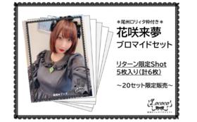 【花咲来夢】ブロマイドセット(20セット限定)