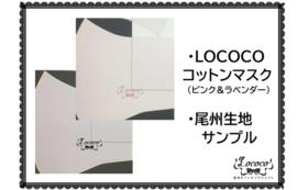 LOCOCOコットンマスク(2枚セット)