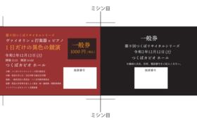公演チケット(招待席)