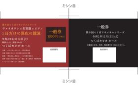 公演ペアチケット(招待席)