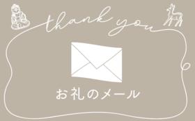 産地からのお礼のメール