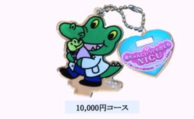 10,000円コース
