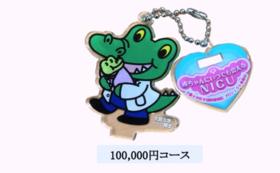 100,000円コース