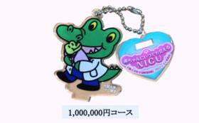1,000,000円コース