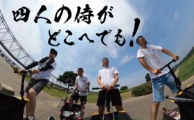 あなたの街で「四人の侍」がピックアップスケート!