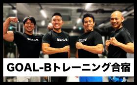 【9/19(土)〜9/20(日) 】GOAL-Bトレーニング合宿参加券
