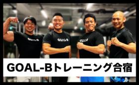 【9/21(月祝)〜9/22(火祝)】GOAL-Bトレーニング合宿参加券
