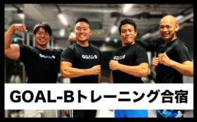 【9/26(土)〜9/27(日) 】GOAL-Bトレーニング合宿参加券