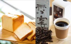 【食べて応援】地元米粉パン+雪室コーヒーセット