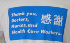 新型コロナに立ち向かう医療従事者に、感謝メッセージTシャツで感謝の気持ちを伝えましょう。