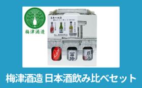 梅津酒造日本酒飲み比べセット