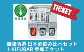 梅津酒造日本酒飲み比べセット+KIFUBAR参加チケット