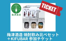 梅津酒造焼酎飲み比べセット+KIFUBAR参加チケット