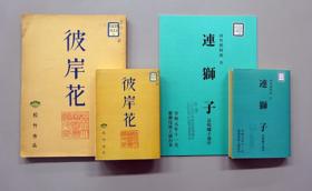 松竹大谷図書館オリジナル文庫本カバー(2種類1組セット)