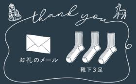 産地からのお礼のメール & 捨てられるはずの糸で作った奈良県の靴下