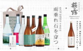 「萩乃露 雨垂れ石を穿つ・里山」飲みくらべスペシャル コース