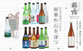 萩乃露 1年間飲みくらべスペシャル コース