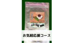 お気軽応援コース【3,000円】