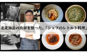 15000円 チキンティッカ、サグマトン、AOZORA料理店キーマ 各2個 6食セット