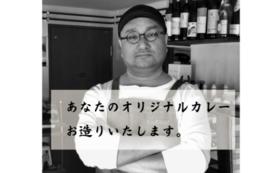 200000円 あなたのオリジナルカレーを一緒に作りましょう!