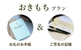 【お気持ちプラン・50,000円】