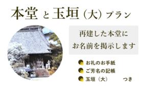 【本堂と玉垣プラン】