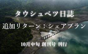 ☆追加リターン☆『タウシュベツ日誌 第1号』シェアプラン