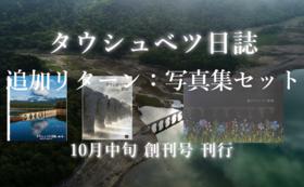 ☆追加リターン☆写真集4種類セット