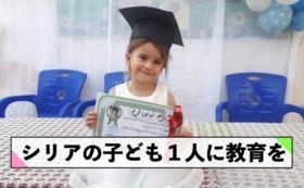 【プロジェクトを全力で応援!】1口=1人の子どもが1年間教育を受けられます